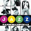 Jazz, салон-парикмахерская