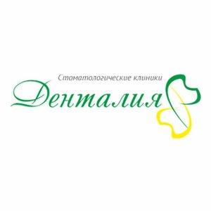 Денталия