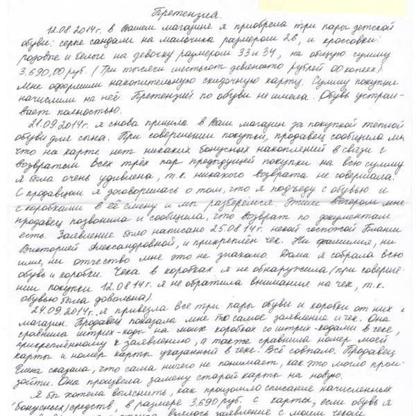 """Претензия к обслуживающему персоналу магазина """"Котофей"""" в ТРЦ """"Аура"""""""