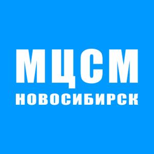 МЦСМ-Новосибирск