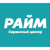 Райм, ООО, сервисный центр