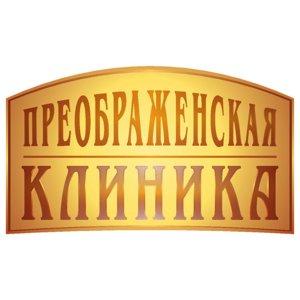 Преображенская Клиника, ООО