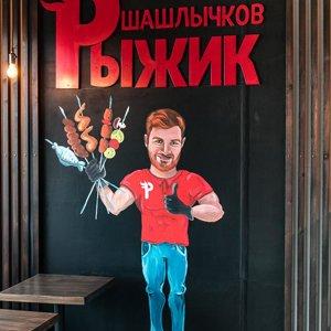 Шашлычков Рыжик