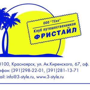 Клуб путешественников Фристайл, ООО