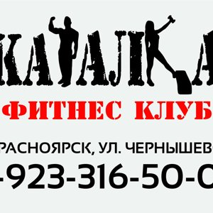 Качалка фитнес- клуб