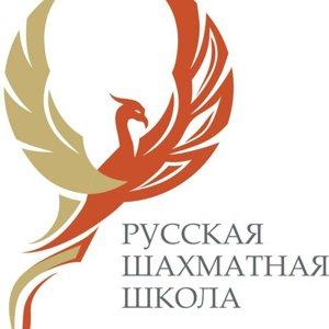 Русская шахматная школа