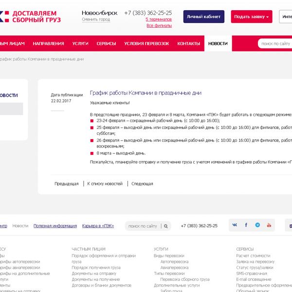 Пэк 1 транспортная компания официальный сайт компания прайд официальный сайт
