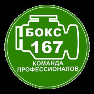 БОКС 167