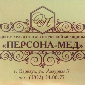 Персона-Мед