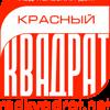 Красный Квадрат, ООО