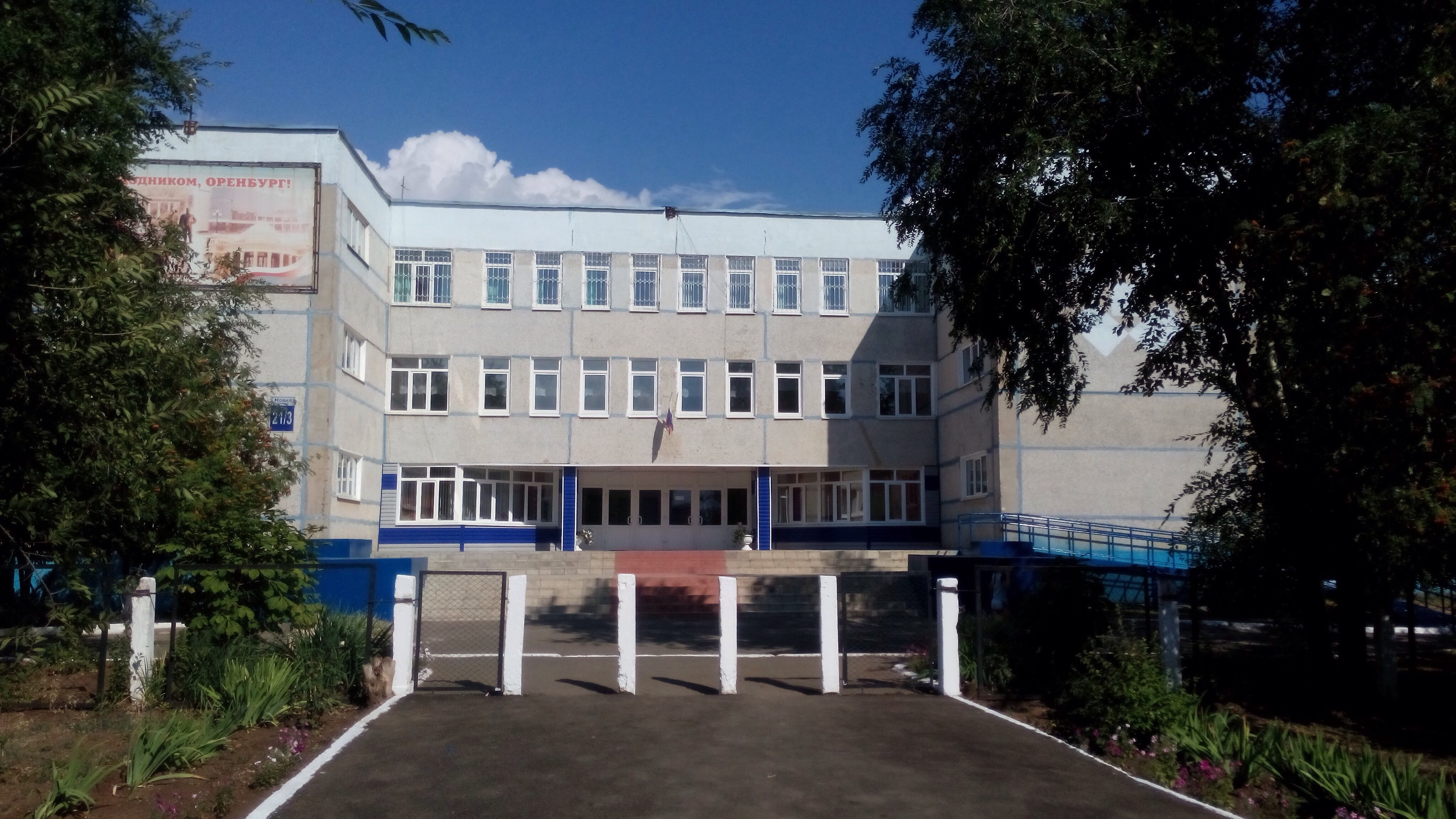 Картинки школ оренбурга