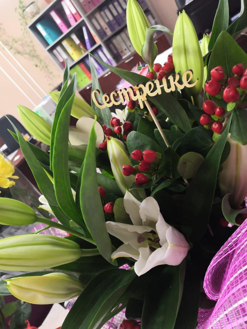 Заказ цветов в норильске флора, учителю сентября екатеринбурге