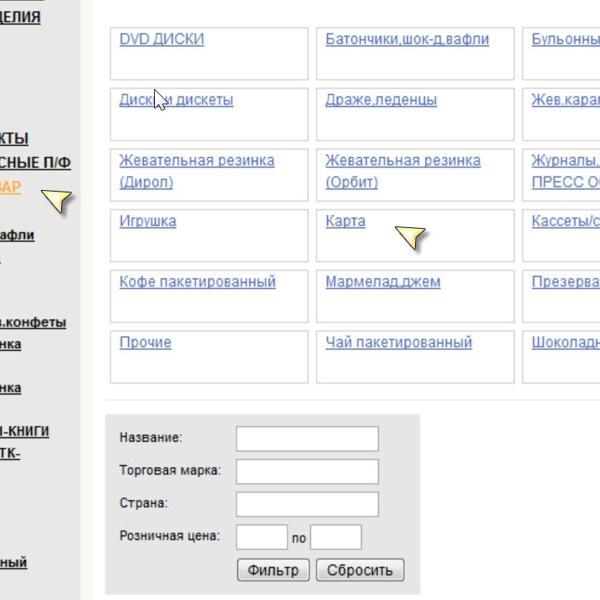 "Карта скидок 10%, ООО ""Авангард"""
