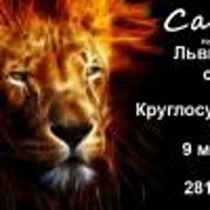 Львиное Сердце
