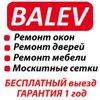 БАЛЕВ