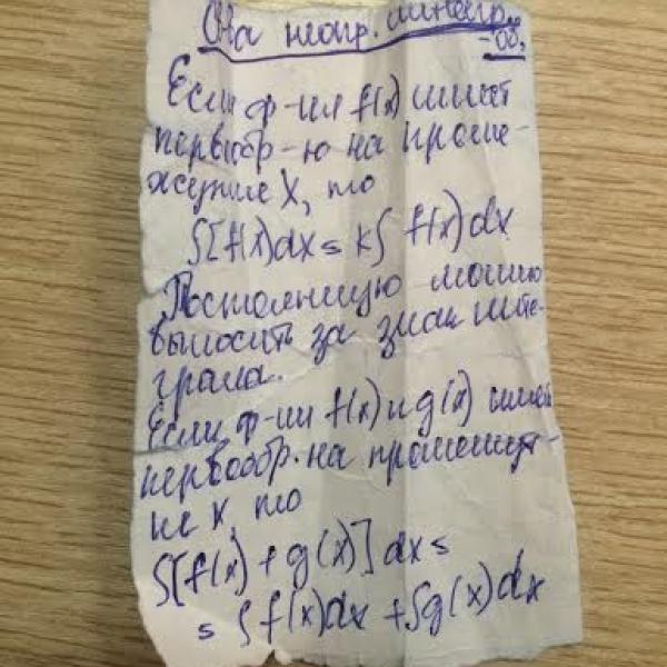 листок шпаргалка,которую я нашла в заднем кармане джинс.Ужасс!!!