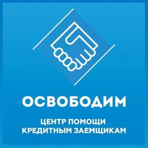 списание долгов по кредитам отзывы екатеринбург