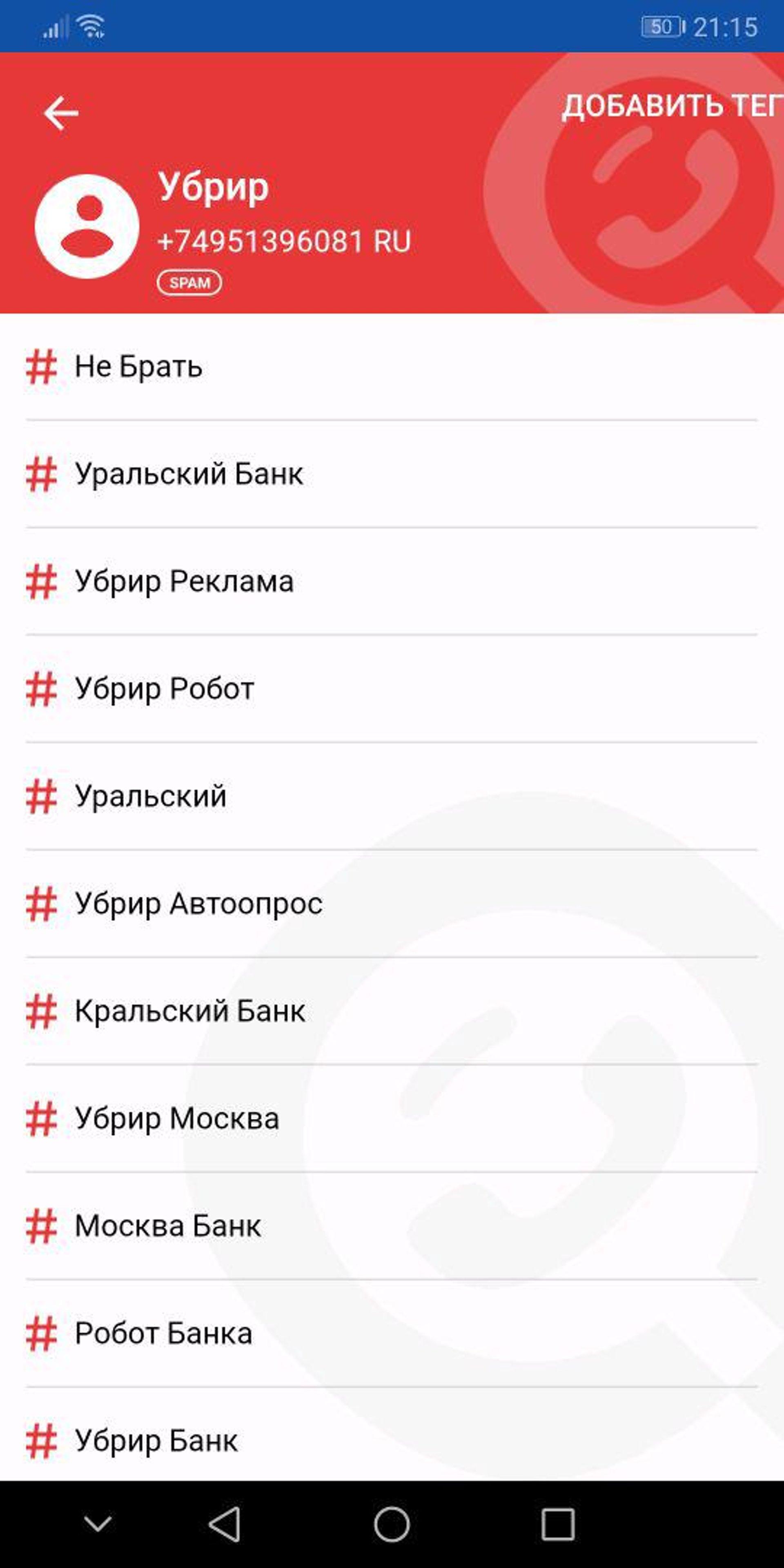 Уральский банк одобрение кредита
