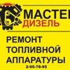 Мастер-дизель