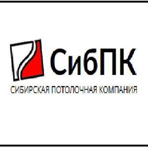Сибирская потолочная компания, ООО