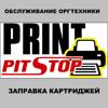 ПРИНТ-ПИТ-СТОП