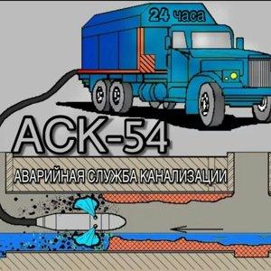 Гидро-АСК-54