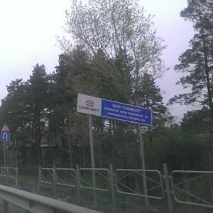 Бердское шоссе