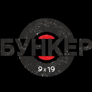 Бункер 9х19, стрелковый клуб