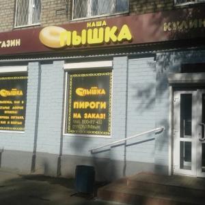 Магазин на перекрестке ул. Шевченко - М.Сибиряка
