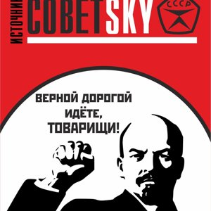 СоветSKY