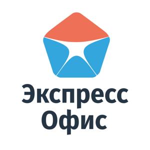 Экспресс Офис