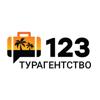 Турагентство123
