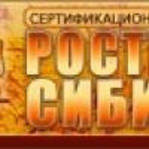 Ростест Сибирь
