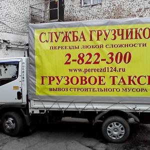 www.pereezd124.ru