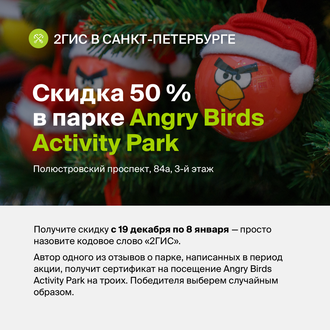 Купон в Angry Birds Activity Park