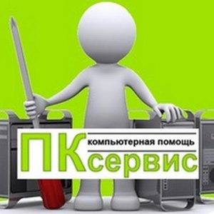 Служба компьютерного сервиса