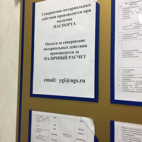 Адреса нотариуса в новосибирске