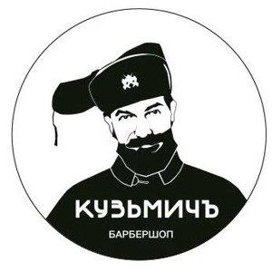 КузьмичЪ