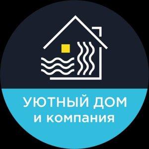Уютный дом и Компания