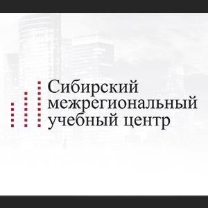Сибирский межрегиональный учебный центр