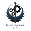 МТК, ООО