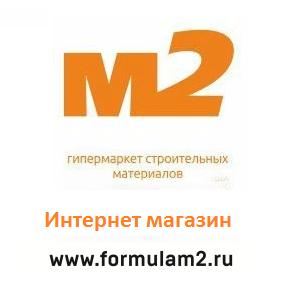 Формула М2