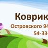 Коврик-РУ