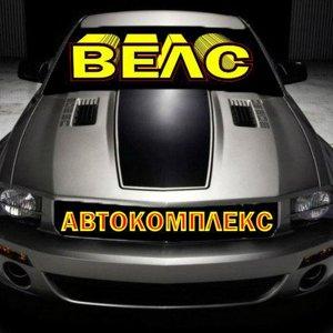 ВЕЛС, ООО