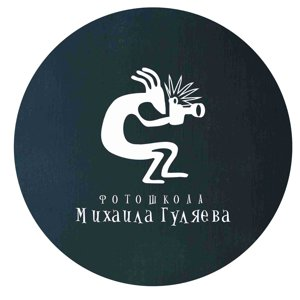 Фотошкола Михаила Гуляева