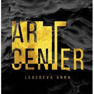 Арт Центр Екатеринбург
