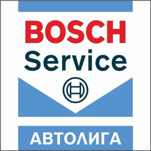 Bosch Service Автолига
