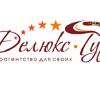 ДеЛюкс Тур