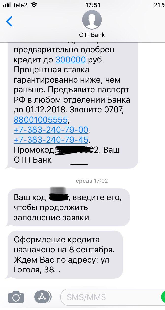 кредит 1 миллиард рублей