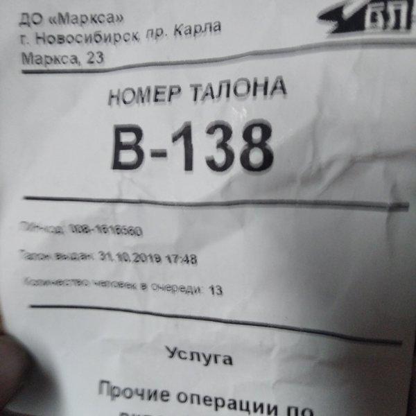 Кредит в левобережном банке новосибирск